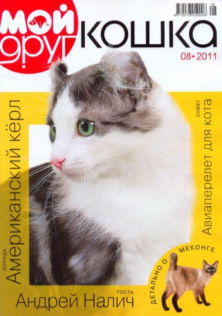 Môj priateľ je mačka №5 2012