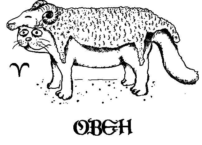 Хороскоп котка