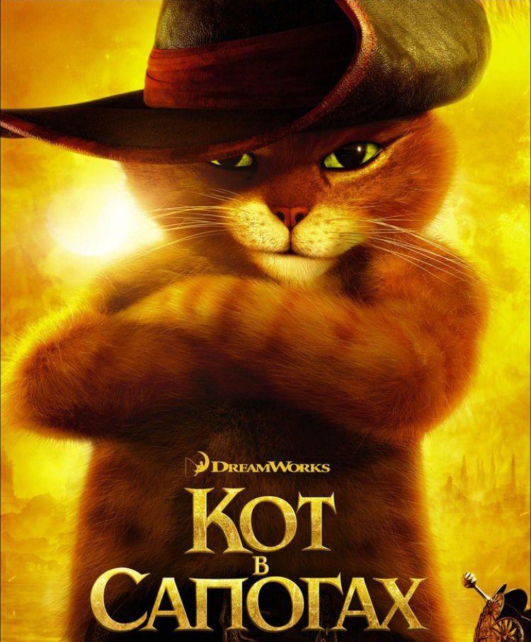 Crtani Mačak u čizmama