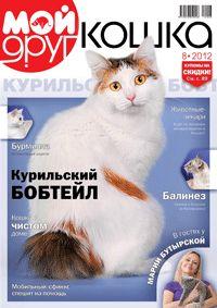 Моята котка приятел №8
