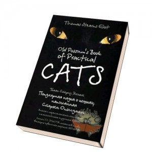 Книга на Практически Котки Old Possum на