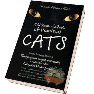 Стихове за котки