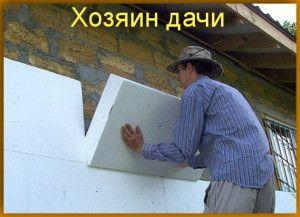 Tehnologia de spumă de izolare perete exterior